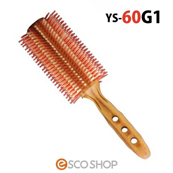 Y.S.PARK ブラシYS-60G1 カールシャインスタイラー ロールブラシ 直径60mm【YSパーク/YS60G1/ブロースタイリング/サイドネック部分/ポイントカール】