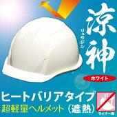 涼神超軽量ヒートバリアヘルメット遮熱ホワイト防災用ヘルメットAA16型HA2E式【同梱不可】