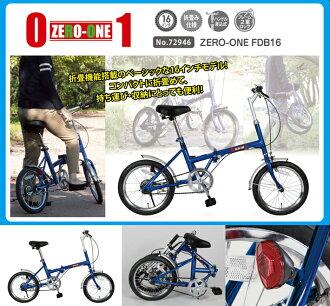 零一 FDB16 16 英寸折叠自行车 No.72946