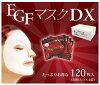 EGF mask DX 30 pieces x4 bag (Pack of 120) EGF beauty fluid mask Pack DX.