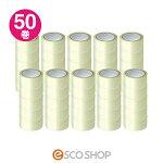 【送料無料】OPPテープ48mm×50m50巻き(梱包テープ/梱包用テープ/透明テープ/梱包資材/梱包材)