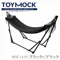 トイモックTOIMOCKBLACK×BLACKブラック×ブラックMOZ-14-01【ハンモック/室内/スタンド/自立式/折りたたみ/アウトドア/キャンプポータブルハンモック】【同梱不可】