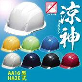 【送料無料】【ポイント10倍】涼神超軽量ヘルメット全8色AA16防災用ヘルメットAA16型HA2E式【同梱不可】