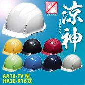 【送料無料】【ポイント10倍】涼神超軽量ヘルメット全8色AA16-FV防災用ヘルメットAA16-FV型HA2E式【同梱不可】