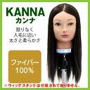 カットマネキン カンナ KANNA(ファイバー100%)【カットウィッグ/練習用/アレンジ/サロン/ロングヘア/美容師/美容院…