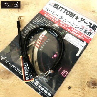 Product made in battery cable AC-GLORY AC-INDUSTRIES BUTTOBI ground you Japan for the Harley frequent use touring model