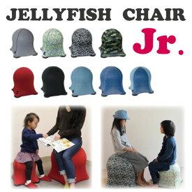 ジェリーフィッシュ チェア ジュニア (ジェリーフィッシュチェアー jellyfish chair JUNIOR バランスボールチェア 椅子 スツール キッズ 体幹 トレーニング エクササイズ フィットネス スパイス) (送料無料)