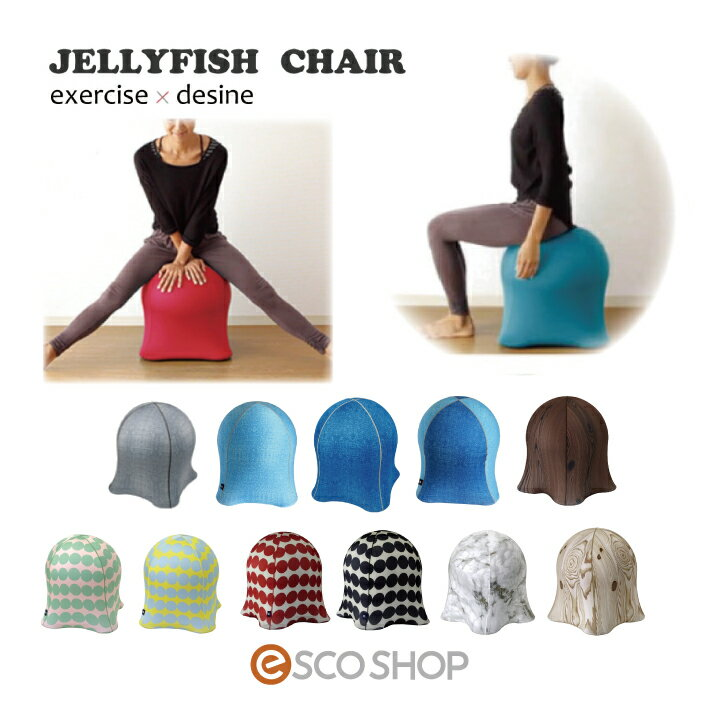 【エントリーでポイント3倍】ジェリーフィッシュ チェア DVD付き (jellyfish chair STANDARD ジェリーフィッシュチェアー バランスボールチェア 椅子 スツール 体幹 トレーニング ダンス エクササイズ フィットネス ダイエット スパイス) (送料無料)【超ポイントバック祭】
