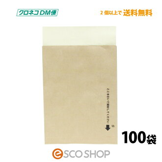 100 bags with the business bag black cat DM correspondence (easy cut processing) tape to deliver to