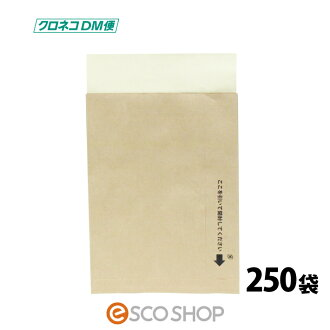 250 bags with the business bag black cat DM correspondence (easy cut processing) tape to deliver to