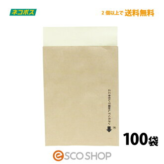 100 bags with the business bag cat POS correspondence (easy cut processing) tape to deliver to