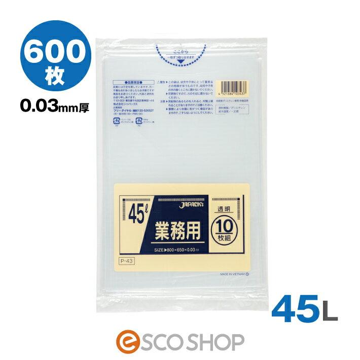 ゴミ袋 45L用 透明 (0.03mm厚)P-43 600枚/箱 (10枚×60冊)45リットル (業務用ごみ袋 ジャパックス ビニール袋用品)(送料無料)(メーカー直送)(代引不可)