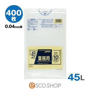 ゴミ袋 45L用 透明 (0.04mm厚)P-48 400枚 箱 (10枚×40冊)45リットル (業務用ごみ袋 ジャパックス ビニール袋 LLDPE)(送料無料)メーカー直送 代引不可