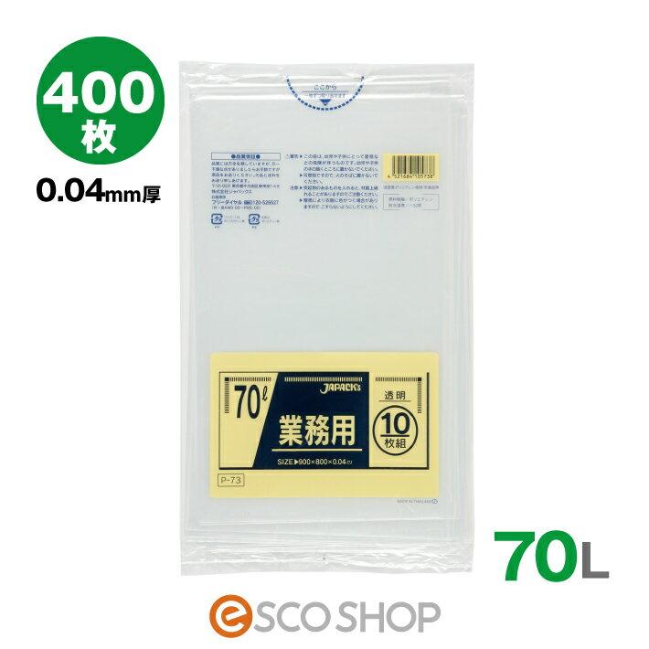ゴミ袋 70L用 透明 (0.04mm厚)P-73 400枚/箱 (10枚×40冊)70リットル (業務用ごみ袋 ジャパックス ビニール袋用品)(送料無料)(メーカー直送)(代引不可)