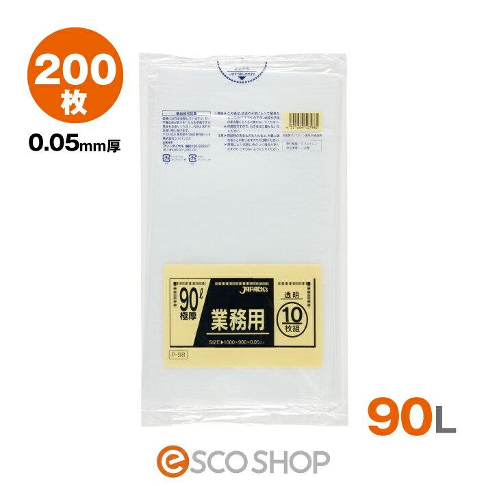 ゴミ袋 90L用 透明 (0.05mm厚)P-98 200枚/箱 (10枚×20冊)90リットル (業務用ごみ袋 ジャパックス ビニール袋用品)(送料無料)(メーカー直送)(代引不可)