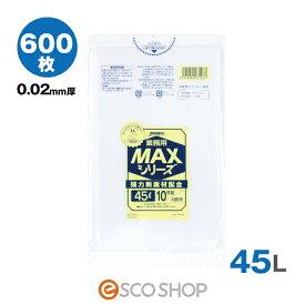 ゴミ袋 45L用 半透明 (0.02mm厚)S-43 600枚 箱 (10枚×60冊) 業務用MAXシリーズ45リットル (業務用ごみ袋 ジャパックス ビニール袋 HDPE)(送料無料)(メーカー直送)(代引不可)