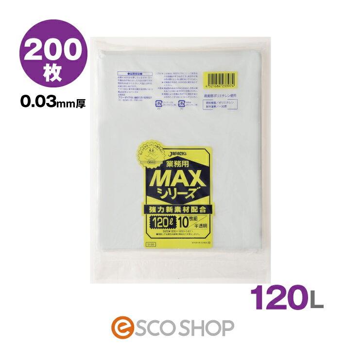 ゴミ袋 120L用 半透明 (0.03mm厚)S120 200枚/箱 (10枚×20冊) 業務用 メガMAXシリーズ120リットル (業務用ごみ袋 ジャパックス ビニール袋用品)(送料無料)(メーカー直送)(代引不可)
