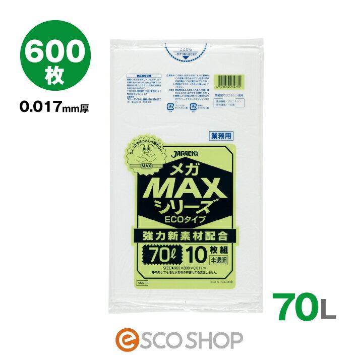 ゴミ袋 70L用 半透明 (0.017mm厚)SM-73 600枚/箱 (10枚×60冊) メガMAXシリーズ ECOタイプ70リットル (業務用ごみ袋 ジャパックス ビニール袋用品)(送料無料)(メーカー直送)(代引不可)