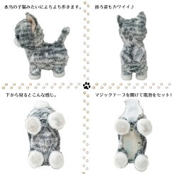 ぬいぐるみ電子ペットウォーキングスイートキティ(猫ネコ手のひらサイズ動くぬいぐるみ三毛猫プレゼント誕生日)(送料無料)