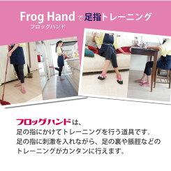 FrogHandフロッグハンドリングタイプ(ストレッチエクササイズトレーニングリハビリふくらはぎ足指足首)(送料無料)