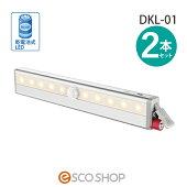 【2個セット】LEDセンサーライト乾電池式どこでもライトDKL-01(フットライト足元灯LED照明防災人感センサー玄関廊下マグネット)(送料無料)