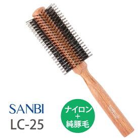 サンビー ロールブラシ LC-25(ヘアブラシ サロン専売 サロン用 ヘアアレンジ 純豚毛 ナイロン SANBI サンビー工業)