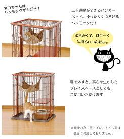 ボンビウッドワンサークルキャットミニ(猫ケージサークルねこハウス)(メーカー直送)(同梱不可)(代引不可)