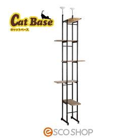 ボンビ キャットベース ジャングルジムタイプのキャットツリー(キャットタワー ポール ねこツリー 猫)(同梱不可)(送料無料)