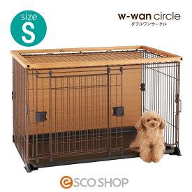 ボンビ ダブルワンサークル S (犬 ケージ サークル ダブルドア 小型犬 超小型犬 底トレー)(同梱不可)(送料無料)
