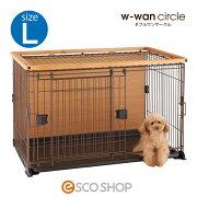 ボンビダブルワンサークルL(犬ケージサークルダブルドア小型犬超小型犬底トレー)(メーカー直送)(同梱不可)()