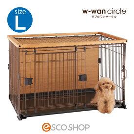 ボンビ ダブルワンサークル L (犬 ケージ サークル ダブルドア 小型犬 超小型犬 底トレー ペット)(同梱不可)(送料無料)