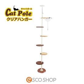 ボンビ キャットポール クリアハンガー (キャットタワー ポール ねこツリー 猫)(同梱不可)(送料無料)
