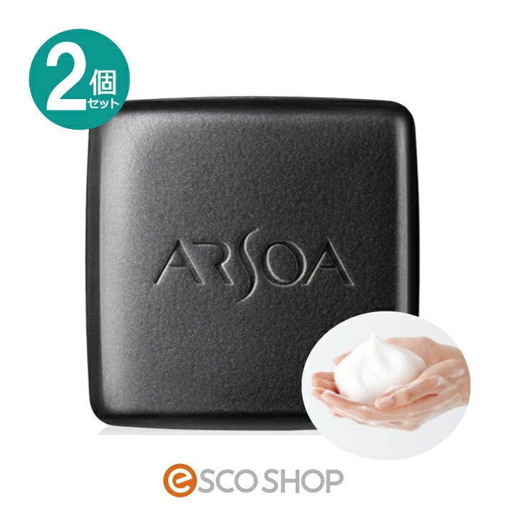 (2個セット) アルソア クイーンシルバー 箱無・フィルム包装 (石けん 洗顔 高級 クレンジング ミネラル石鹸)(送料無料)