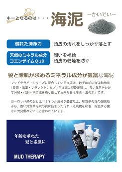 海泥マッドテラピースーパーリバイブシャンプーQ10300mlヘアパックQ10210gセット(スキャルプケアコシノンシリコンボリュームアップ)(送料無料)