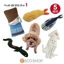 犬用おもちゃ ペットトイ その1 全5種(音が鳴る ベストエバー ぬいぐるみ 犬のおもちゃ 玩具 イヌ ペット エビ イカ …