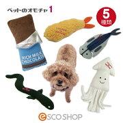ペットトイベストエバーその1全5種(おもちゃぬいぐるみ玩具イヌ犬ペット音が鳴るエビイカうなぎ天ぷらチョコ)(メール便)