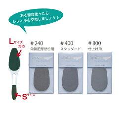 SpaLuceスパルーチェフットファイル+選べるレフィルセット(ピーリング角質除去保湿ヒールダコかかとケアフットケアやすり内海UTSUMI)(送料無料)