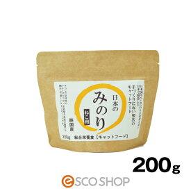 サンユー 純国産プレミアムキャットフード 日本のみのり 200g猫 ネコ えさ ごはん 牛肉 カリカリ 総合栄養食 粗たんぱく 玄米