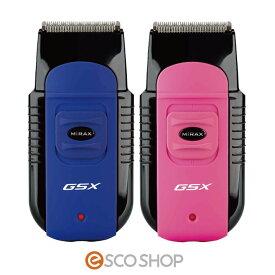 ミラックス MiRAX GSX X-1 バリカン(クリッパー トリマー ツーブロック ネープ処理 0.3mm刃 コンパクト 充電式 介護 プロ用 業務用)(送料無料)