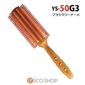 (選べるブラシクリーナーセット)YSパーク カールシャインスタイラー ロールブラシ YS-50G3(YS50G3 ヘアブラシ 白豚毛 直径52mm ワイエスパーク)(送料無料)