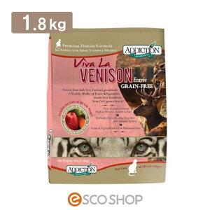 アディクション ビバ・ラ・ベニソン グレインフリーキャットフード 1.8kg (猫 鹿肉 果物 野菜 高品質 プロバイオティクス配合 脂肪分少ない)(送料無料)