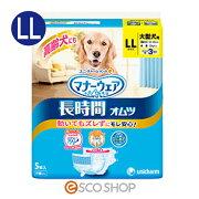 ユニチャームペットマナーウェアペット用紙オムツ大型犬用LLサイズ5枚(おむつおしっこ高齢犬用犬用ユニ・チャームペット)