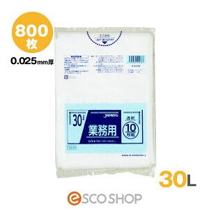 ゴミ袋 30L用 透明 (0.025mm厚) TM33 800枚 箱 (10枚×80冊) 30リットル 業務用ゴミ袋 ジャパックス(送料無料)メーカー直送 代引不可 LLDPE[META]