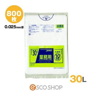 ゴミ袋 30L用 半透明 (0.025mm厚) TM34 800枚 箱 (10枚×80冊) 30リットル 業務用ゴミ袋 ジャパックス(送料無料)メーカー直送 代引不可 LLDPE[META]