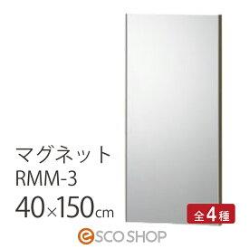 J.フロント建装 マグネット 400×1500 細 RMM-3 全4種(Jフロント建装 鏡 リフェクスミラー 割れない鏡)(メーカー直送)(送料無料)(同梱不可)(代引不可)