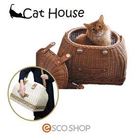 ラタンレクタングルキャリーハウス(ナチュラル ブラウン キャットハウス 猫用 室内用 ペット用)(送料無料)