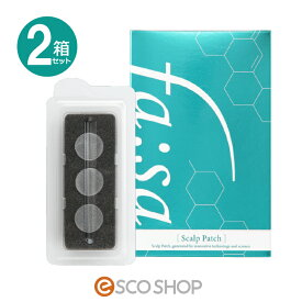 (2箱セット)ファーサ スキャルプパッチ(3枚入×8袋)(fa:sa fasa マイクロニードル 頭皮用 美容液)(送料無料)