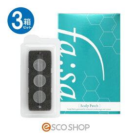 (3箱セット)ファーサ スキャルプパッチ(3枚入×8袋)(fa:sa fasa マイクロニードル 頭皮用 美容液)(送料無料)