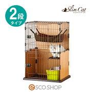 ボンビアルコンスリムキャットサークル2段タイプ(Bonbiボンビ猫用ペット用)()