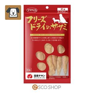ママクック フリーズドライのササミ 犬用 30g(ペットフード ドッグフード 鶏肉 国産 無添加 おやつ)